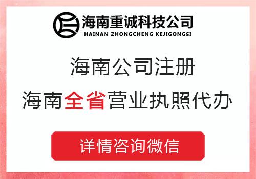 海南公司注册代办