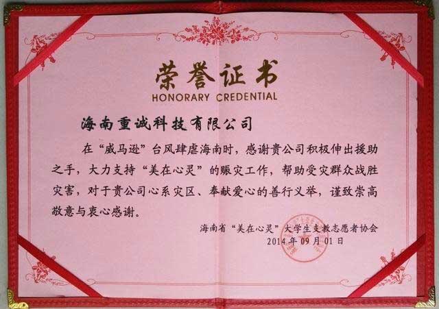 """""""美在心灵""""志愿者-荣誉证书"""