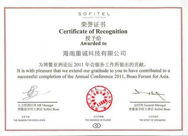 博鳌亚洲论坛-荣誉证书
